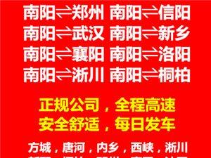 南陽到鄭州拼車公司
