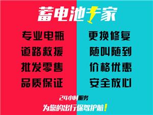 重庆璧山24小时道路救援,电瓶更换,电瓶搭电。