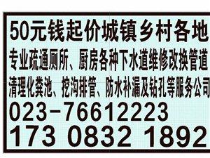 50元城镇乡村专业疏通厕所厨房下水道维修服务公司