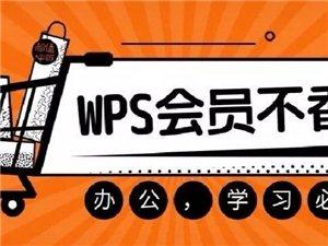 绝无套路免费领取WPS会员