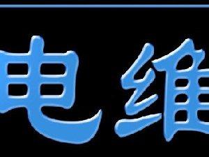 秦師傅家電維修
