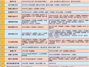 夹江自考成教网教报名入口,十年自考老教学站