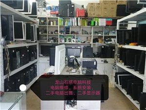电脑维修电脑装系统电脑出售
