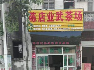 茶葉、土特產、信陽毛尖批發零售