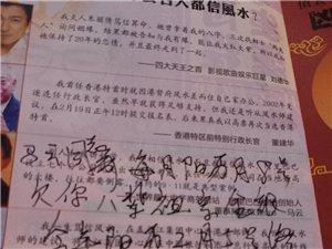 写给马云雨同志一封公开信