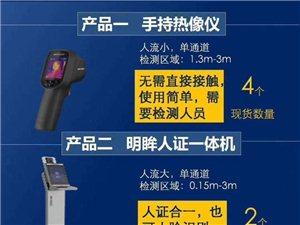 提供各种场所快速测温筛查系统方案