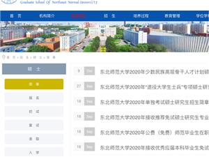 东北师大研究生,截止5月1日前。 不录取,全额退。