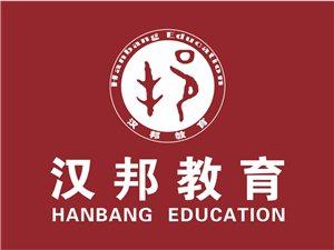 汉邦教育:爱学生,帮家长,爱上学习,收获成长