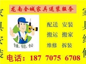 龍南全城家具送裝服務