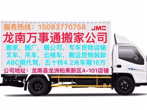 龍南境內唯一專業搬家公司,萬事通搬運搬家公司