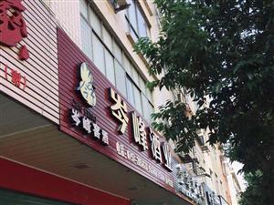 旺铺招租:城北二路17号(新桥大酒店斜对面)
