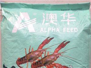 澳華龍蝦螃蟹飼料