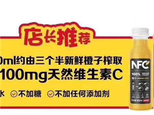 農夫山泉NFC100%果汁特惠