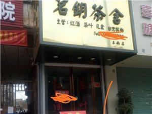 阜南县地城路法院下店面出租
