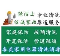 郑州本地专业清洗消毒油烟机,热水器,各种中央空调
