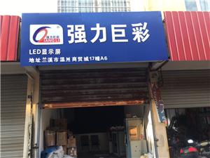 修理安装LED屏电子屏网络安防监控