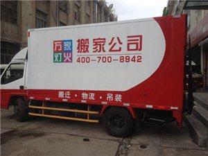 龍川搬家公司