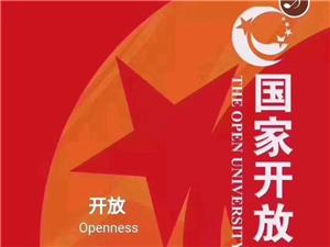 2020年3月(春季)国家开放大学(原电大)