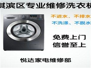 鶴壁專修洗衣機,免費上門,歡迎來電咨詢