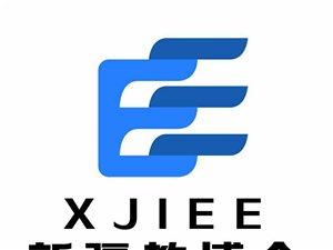 新疆教育裝備博覽會