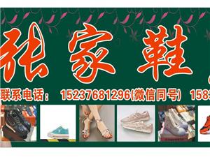 出售鞋??