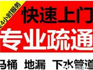 泗洪县专业疏通下水管道,马桶,改管道,钻孔