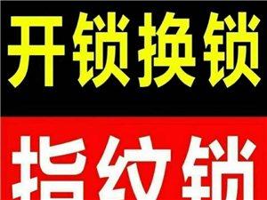 宁乡开锁电话号码18073199114