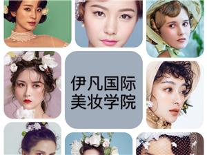 西安正規化妝學校學費多錢?