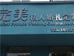 完美私人婚礼定制