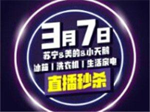 3.8日苏宁易购富康店小天鹅洗衣机等你来