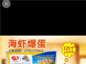 海蝦爆蛋 墨魚爆蛋 臺灣地道烤腸