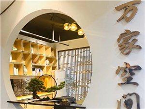 万家空间设计,金寨叶集装修设计施工搭配一体化服务