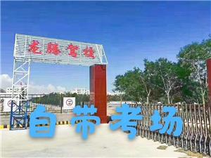 龍騰駕校常年招收C1  C2   D   E學員