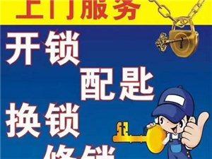 内江开锁换锁汽车锁防盗门锁24小时服务全城