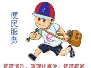 内江专业疏通管道24小时上门服务