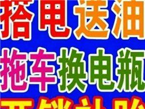 长垣附近汽车搭电救援队专业上门更换汽车电瓶服务