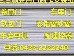 延吉卷帘门2222240专业制作安装维修设计