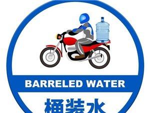 武功县城内送水到家,各大单位企业量大优惠