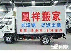 沁陽鳯祥搬家公司,長短途客貨快運,拆裝家具空調移機
