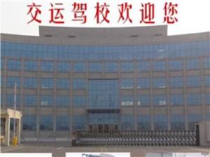 博兴县交运驾校15563090445