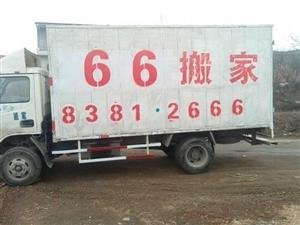 臨潼六六搬家公司