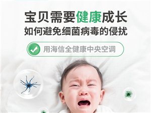 海信5G物联网全健康中央空调