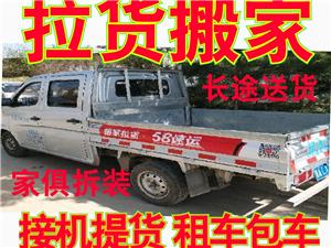 西寧小貨車出租 拉貨搬家 租車包車長途拉貨