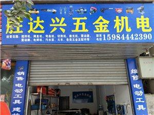 五金机电销售及维修