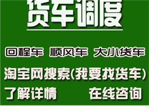 瑞昌全市代找大小貨車/回程車/返程車/順風車