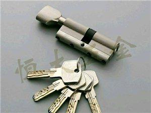 修开换锁,改,安锁
