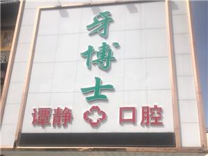 潢川人自己的口腔診所