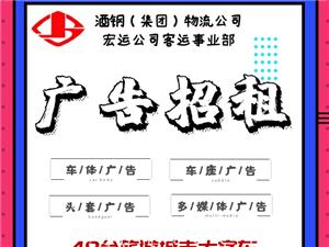"""嘉峪關""""央視廣告位""""開始招商啦!"""