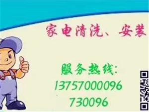 專業家電清洗730096