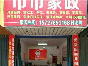 进贤县专业打扫卫生保洁家政